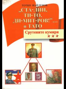 stalin-tito-dimitrov