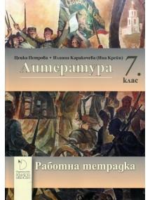 tetradka-literatura-vii-klas