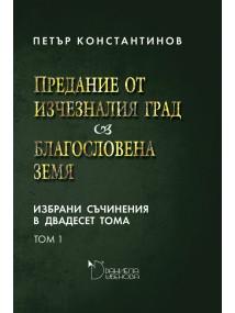 Петър Константинов. Избрани съчинения в двадесет тома