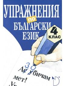 Упражнения по български език 4. клас