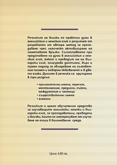 псориазис - Превод на английски език - Linguee