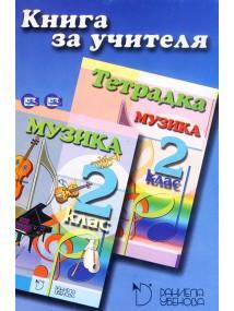 Музика (книга за учителя). 2 клас