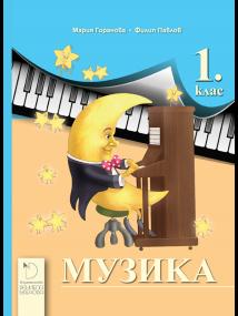корица Музика 1. клас