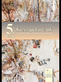 корица Български език 5. клас