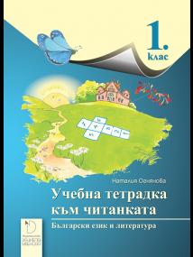 Български език 1. клас: тетрадка към Читанката