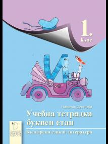 корица Тетрадка за буквен етап