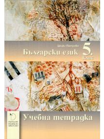 tetradka-bel-v-klas