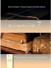 bulgarski-ezik-vii-klas-tetradka
