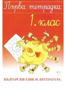 Български език и литература 1. клас − първа тетрадка