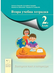 ii-tetradka-ii-klas