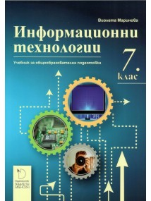 informatsionni-technologii-vii-klas-ubenova