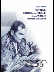 korica-tvurda-arhitekt-tsigov