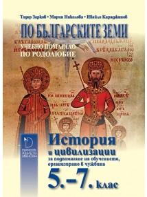 po-bulgarskite-zemi