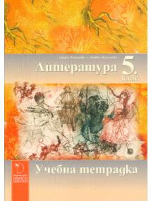 tetradka-po-literatura-v-klas