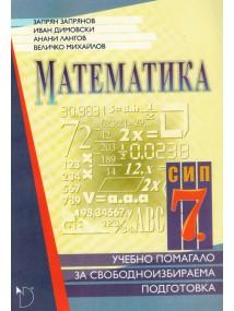 Математика СИП 7.клас учебно помагало