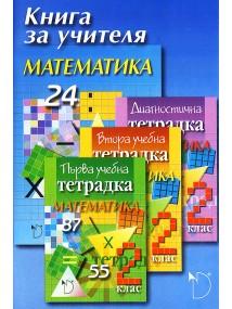 Математика 2. клас (книга за учителя)