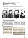 istoria-gimnazialen-etap-pomagalo-2-chast