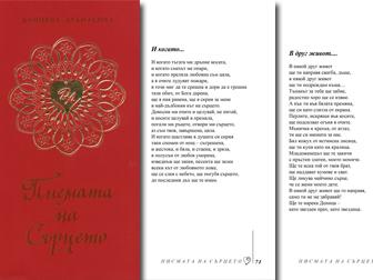 Поезия