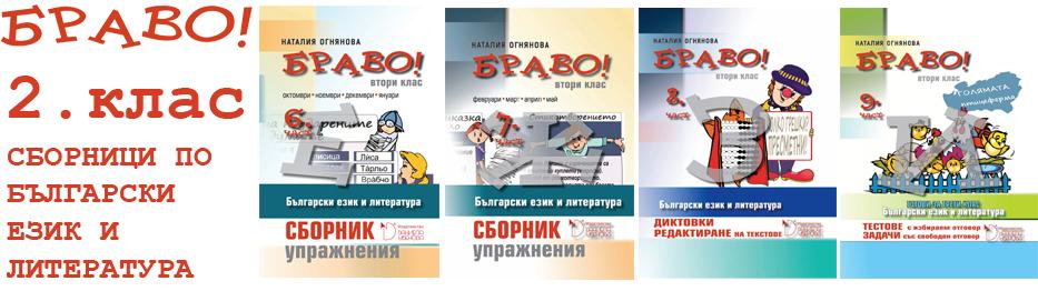 БРАВО! Сборници по български език 2. клас