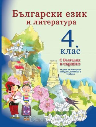 С България в сърцето 4. клас