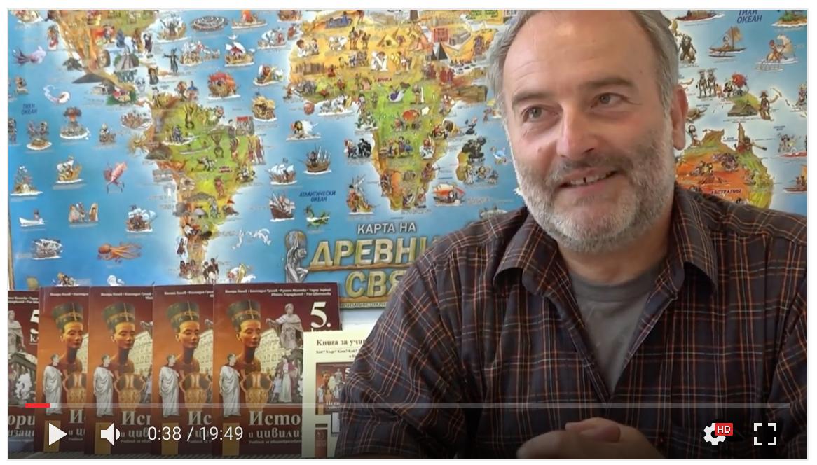 Видео представяне на учебника по история и цивилизации за 5. клас