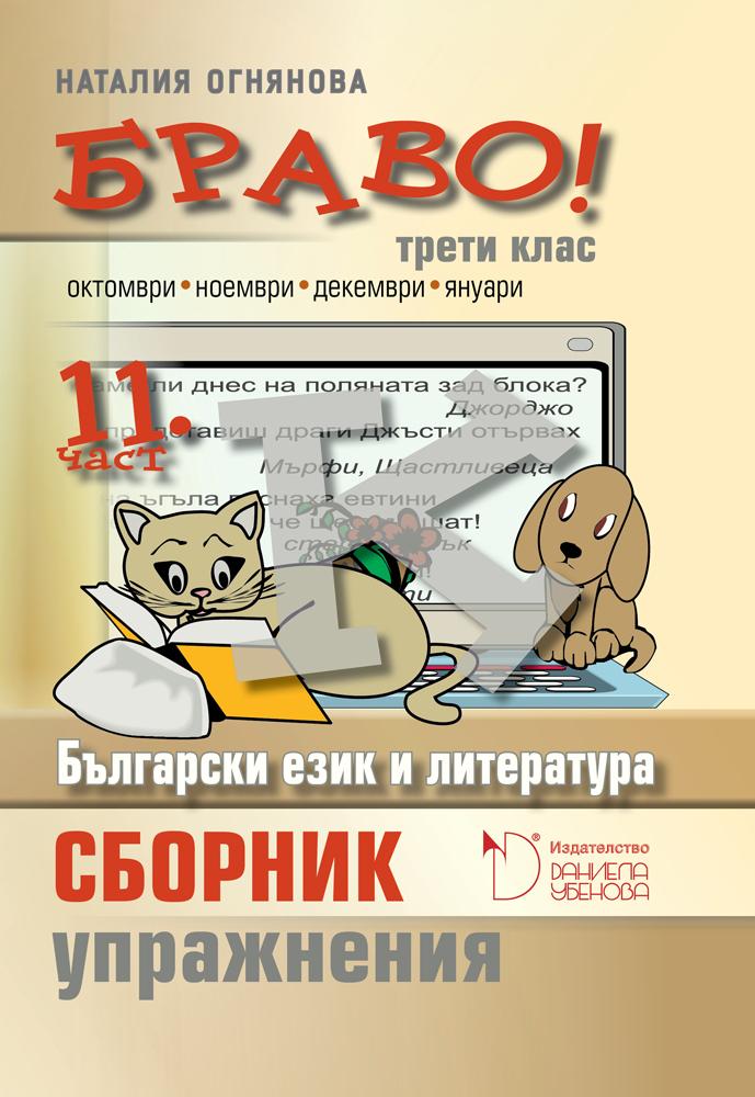 сборник БРАВО! (К) 3. клас 11. част