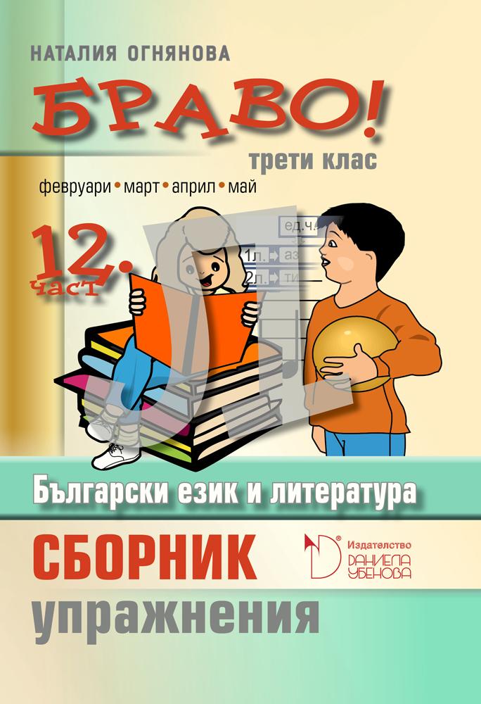 сборник БРАВО! (Л) 3. клас 12. част