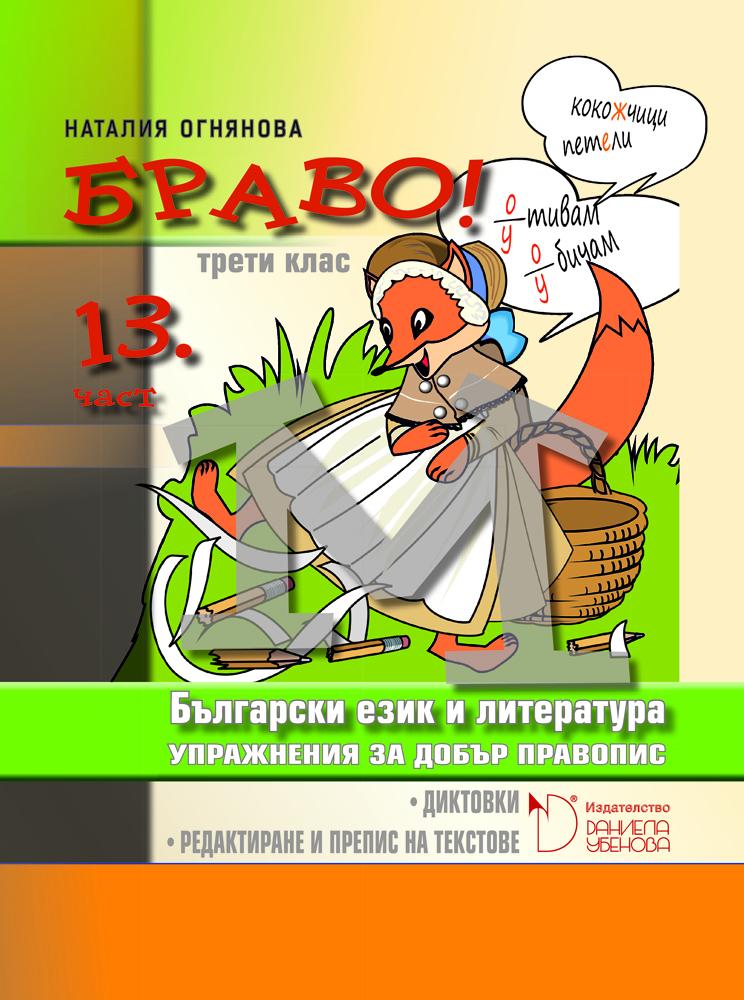сборник БРАВО! (М) 3. клас 13. част