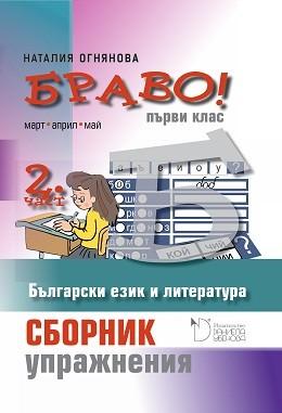 БРАВО (Б) 1. клас