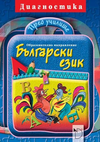 пред училище български език диагностика