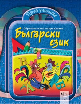 пред училище български език