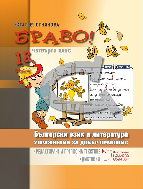 БРАВО! (С) 4.клас по български и литература