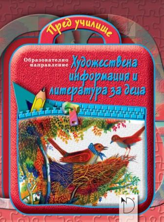 художествена информация и литература за деца