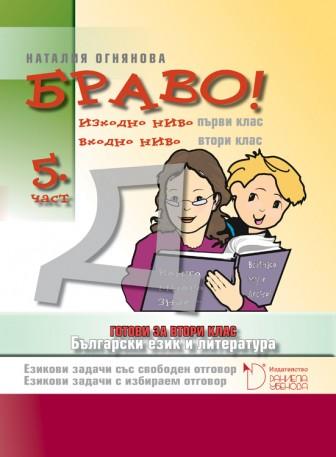 БРАВО (Д) 1. клас