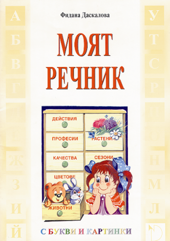 Моят речник